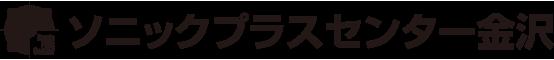 ソニックプラスセンター金沢