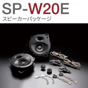 SP-W20E