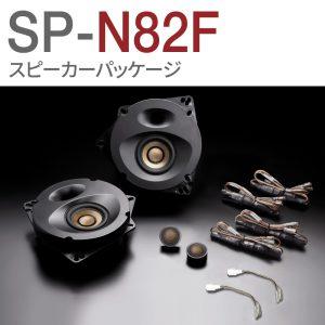 SP-N82F